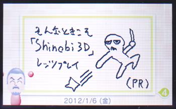 3dsdiary01_02