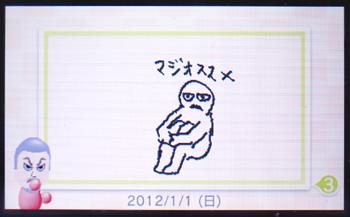 3dsdiary01_04