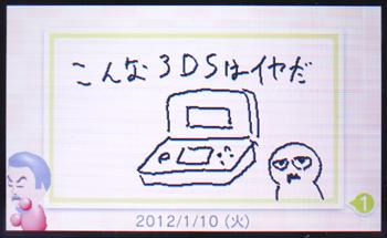 3dsdiary01_05