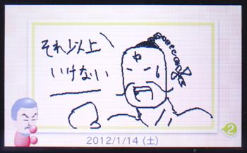 3dsdiary01_08